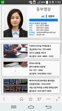 앱코솔루션 최선미 명함 apk screenshot