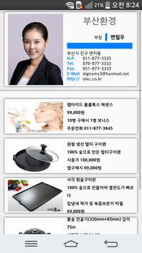 앱코솔루션 변철우 명함 poster