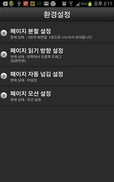 Viewing ( integrated viewer) apk screenshot