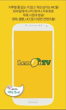 레몬티비 라이브 poster