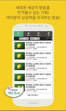 레몬티비 라이브 apk screenshot