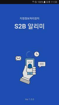 S2B알리미 poster