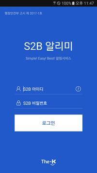 S2B알리미 apk screenshot