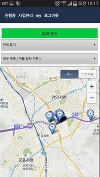 스마트 누수 탐지 apk screenshot