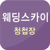 청첩장, 모바일 초대장 - 웨딩스카이 3분완성 icon