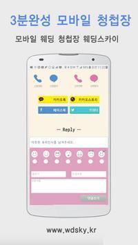 청첩장, 모바일 초대장 - 웨딩스카이 3분완성 screenshot 2