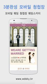 청첩장, 모바일 초대장 - 웨딩스카이 3분완성 screenshot 1