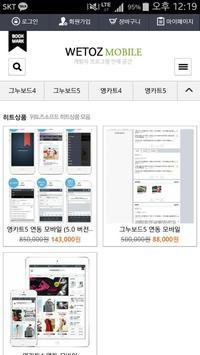 위토즈 apk screenshot