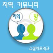 지역방(수다방3) icon
