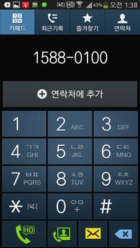자동차보험 긴급출동 전화기 screenshot 1