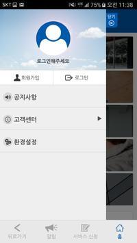 매장 관리를 위한 서비스가 필요한날엔 서비스 킹 apk screenshot