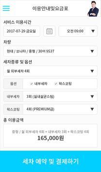 최병장의 스팀세차 apk screenshot
