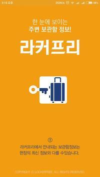 라커프리(물품보관함/무인택배함) poster