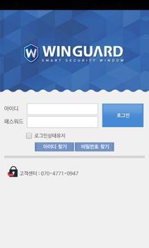 Winguard - 윈가드 방범안전창 고객지원 서비스 poster
