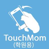 터치맘 TouchMom (학원용) icon