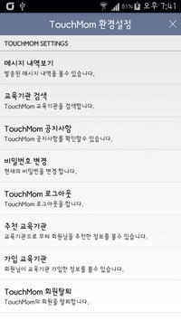 터치맘 TouchMom (학원용) apk screenshot
