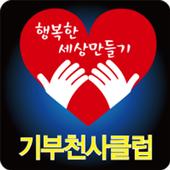 기부천사클럽 icon