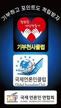 기부천사클럽 poster