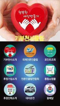 기부천사클럽 apk screenshot