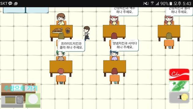 세종치킨 - SejongChicken apk screenshot