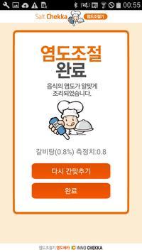 음식의 간맞추는 이노체카 염도조절기, 솔트체카, salinity controller screenshot 4