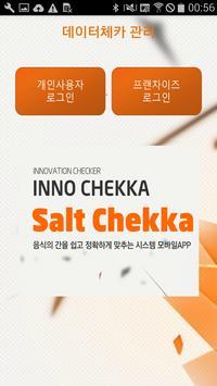 음식의 간맞추는 이노체카 염도조절기, 솔트체카, salinity controller screenshot 6