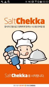 음식의 간맞추는 이노체카 염도조절기, 솔트체카, salinity controller poster