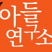 아들연구소 icon