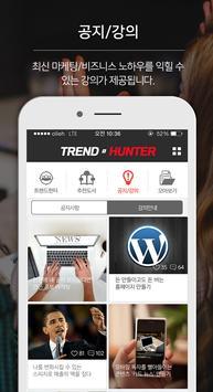 트렌드헌터 - 마케팅, SNS, 창업, 성공 apk screenshot