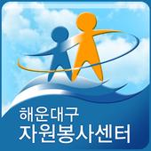 해운대구자원봉사센터 icon