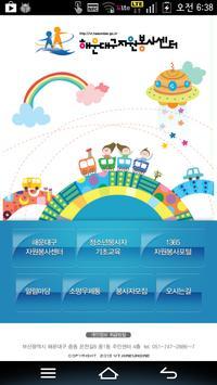 해운대구자원봉사센터 poster