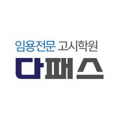 다패스 임용고시학원(안드로이드 4.1이상) icon