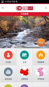 동포나라 apk screenshot