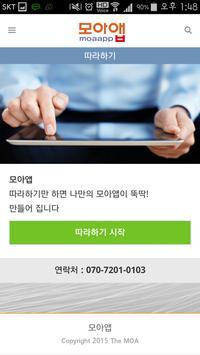 모아앱 apk screenshot