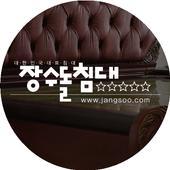 장수돌침대 icon