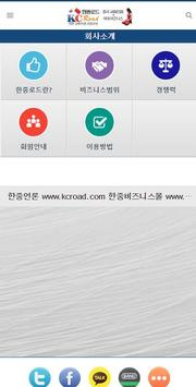한중로드 apk screenshot