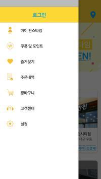 찬스타임 - 부산 실시간 반찬 주문 배달 apk screenshot