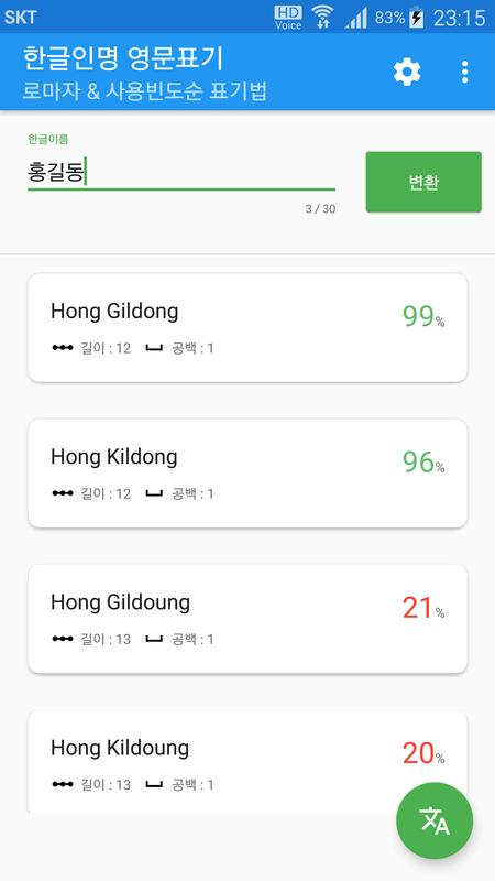 Korean Name In English For Android Apk Download