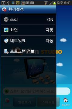 빔스튜디오 apk screenshot