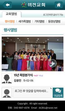 충주비전교회 apk screenshot