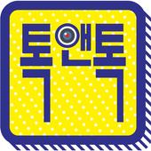 톡앤톡s-화상채팅 만남어플 채팅 미팅 소개팅 icon