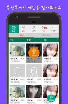 톡앤톡s-화상채팅 만남어플 채팅 미팅 소개팅 screenshot 1