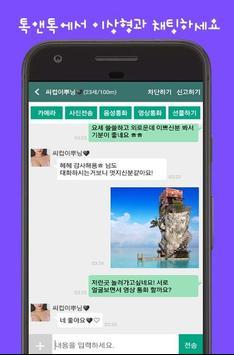 톡앤톡s-화상채팅 만남어플 채팅 미팅 소개팅 screenshot 2