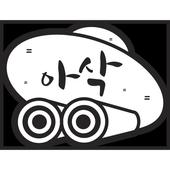 아삭 icon