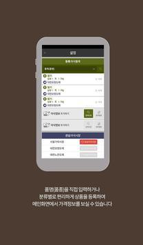 아삭 screenshot 4