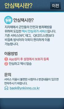 완주 안심 택시 apk screenshot