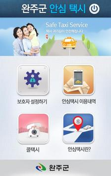 완주 안심 택시 poster
