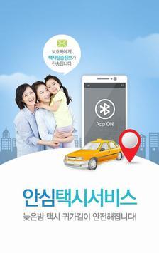 완주 안심 택시 screenshot 1