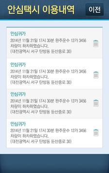 완주 안심 택시 screenshot 2