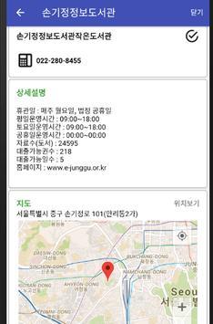 전국 도서관 목록 데이타 screenshot 3